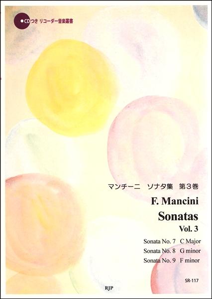 SR-117 マンチーニ ソナタ集 第3巻