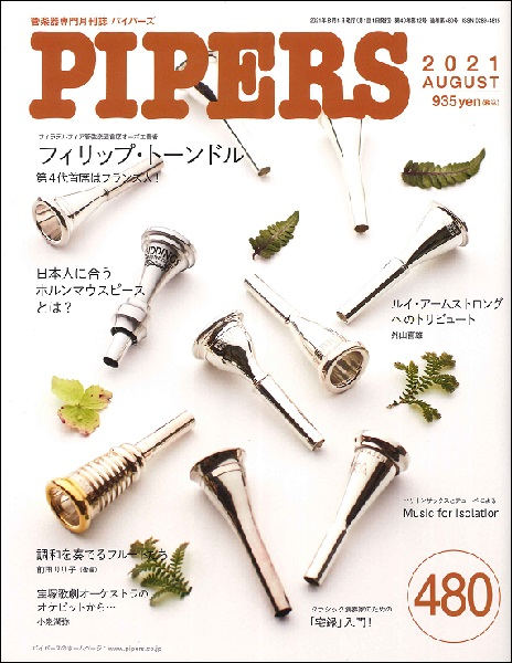PIPERS/パイパーズ 2021年8月号
