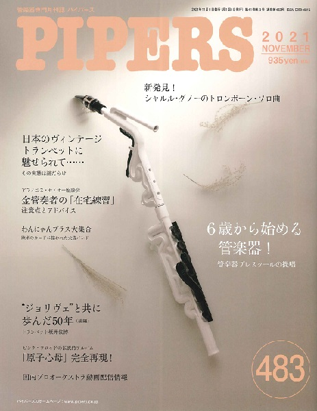 PIPERS/パイパーズ 2021年11月号