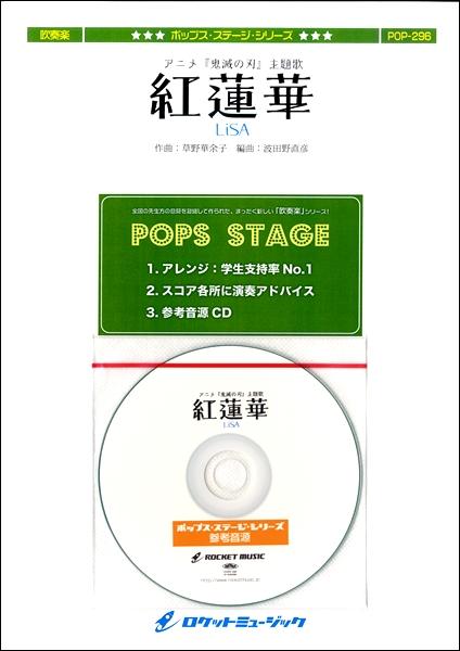 紅蓮 歌 コード