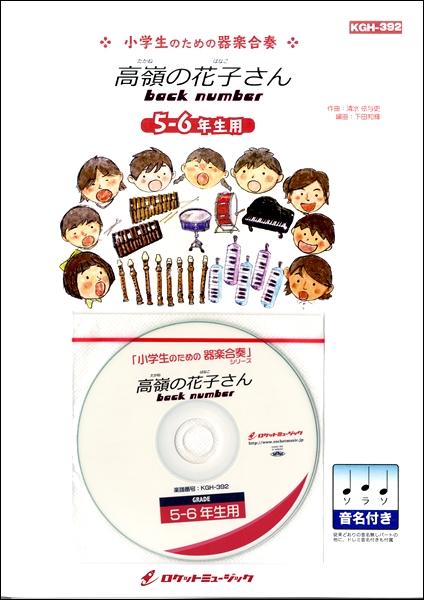 KGH-392 高嶺の花子さん/back number【5-6年生用、参考音源CD付、ドレミ音名入りパート譜付き】