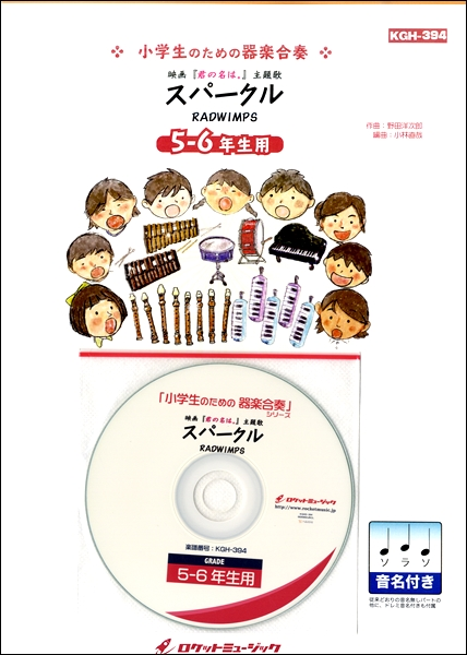 KGH-394 スパークル/RADWIMPS(映画『君の名は。』劇中歌)【5-6年生用、参考音源CD付、ドレミ音名入りパート譜付き】