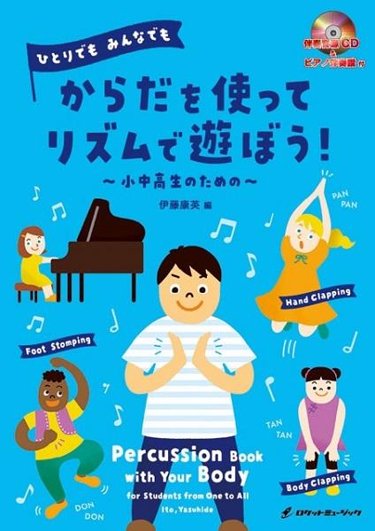 BK8006 からだを使って リズムで遊ぼう!~小中高生のための(伊藤康英 編)《ピアノ伴奏譜・CD付》