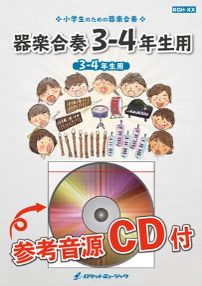 KGH425 勇気100%(アニメ『忍たま乱太郎』主題歌)【3-4年生用】