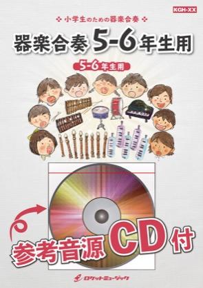 KGH467 A・RA・SHIメドレー(A・RA・SHI、Love so sweet、Happiness)【5-6年生用】