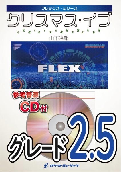 FLEX123 クリスマス・イブ/山下達郎【参考音源CD付】