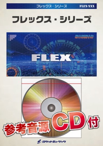 FLEX124 恋人たちのクリスマス/マライア・キャリー【参考音源CD付】