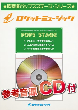 POP312 クリスマス・イブ/山下達郎【参考音源CD付】