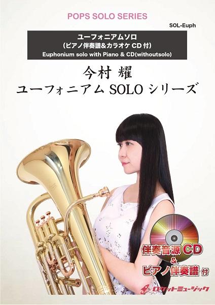 SOL2035 夜に駆ける/YOASOBI【ユーフォニアム】
