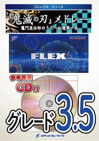 FLEX128 鬼滅の刃メドレー(竈門炭治郎のうた、紅蓮華、炎)