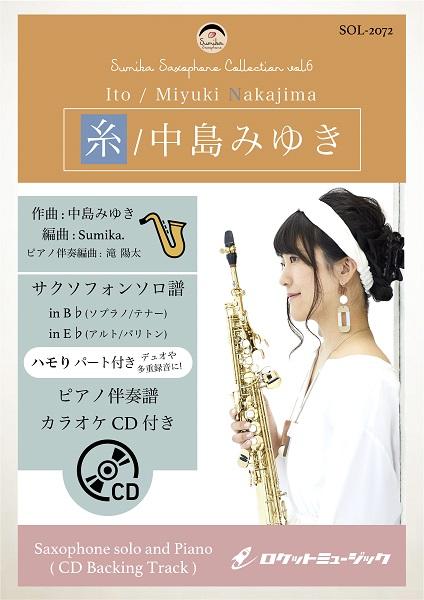 SOL-2072 糸/中島みゆき【サックス(Bb、Eb)】(ピアノ伴奏譜&カラオケCD付)