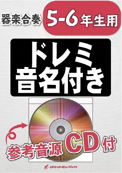 KGH-442 ともに/WANIMA【5-6年生用(難しめ)、参考音源CD付、ドレミ音名入りパート譜付き】