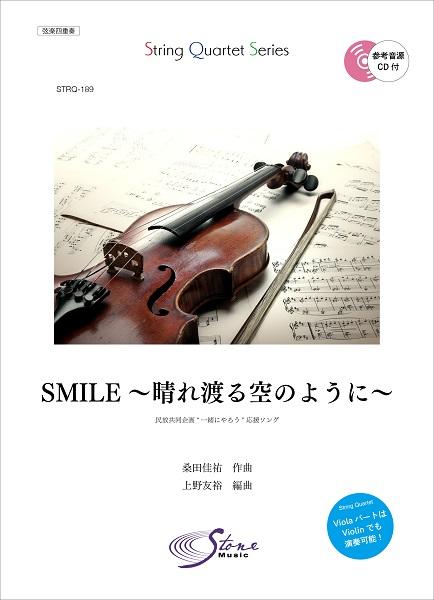STRQ-189 SMILE~晴れ渡る空のように~