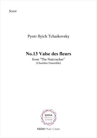 【アンサンブル】P.I.チャイコフスキー作曲『くるみ割り人形』作品71よりNo.13「花のワルツ」(アンサンブル; Ob./ Cl./ Vl./ Pf.) フルスコア、パート譜セット