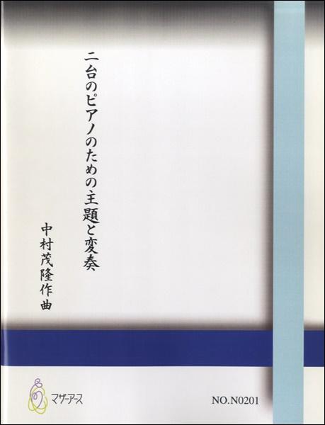 二台のピアノのための主題と変奏 中村茂隆:作曲