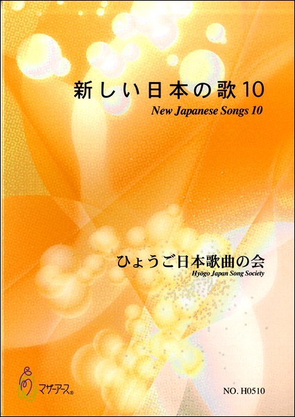 新しい日本の歌10 ひょうご日本歌曲の会