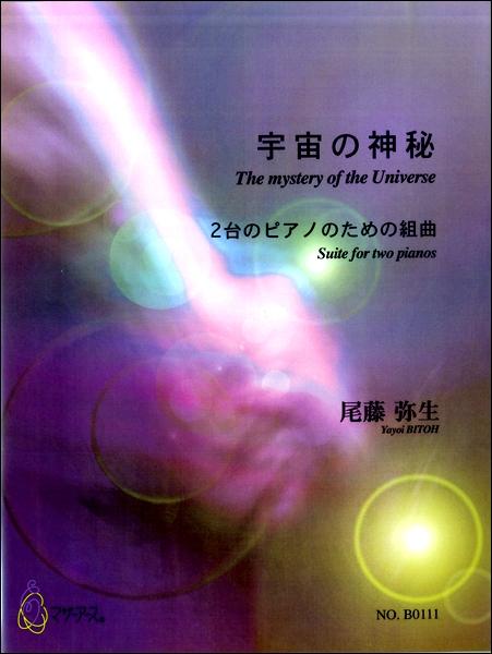 尾藤弥生 2台のピアノのための組曲 宇宙の神秘