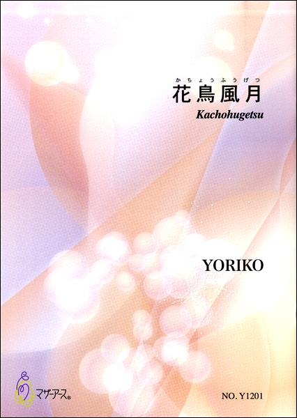 YORIKO 花鳥風月