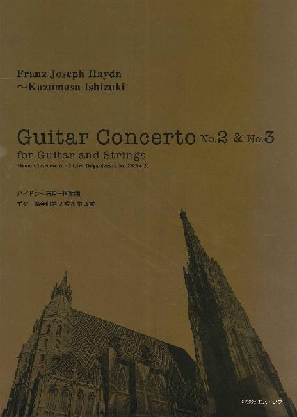 スコア譜 ハイドン ギター協奏曲 第2番&第3番