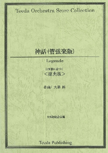 神話 自筆譜に基づく原典版 全曲版