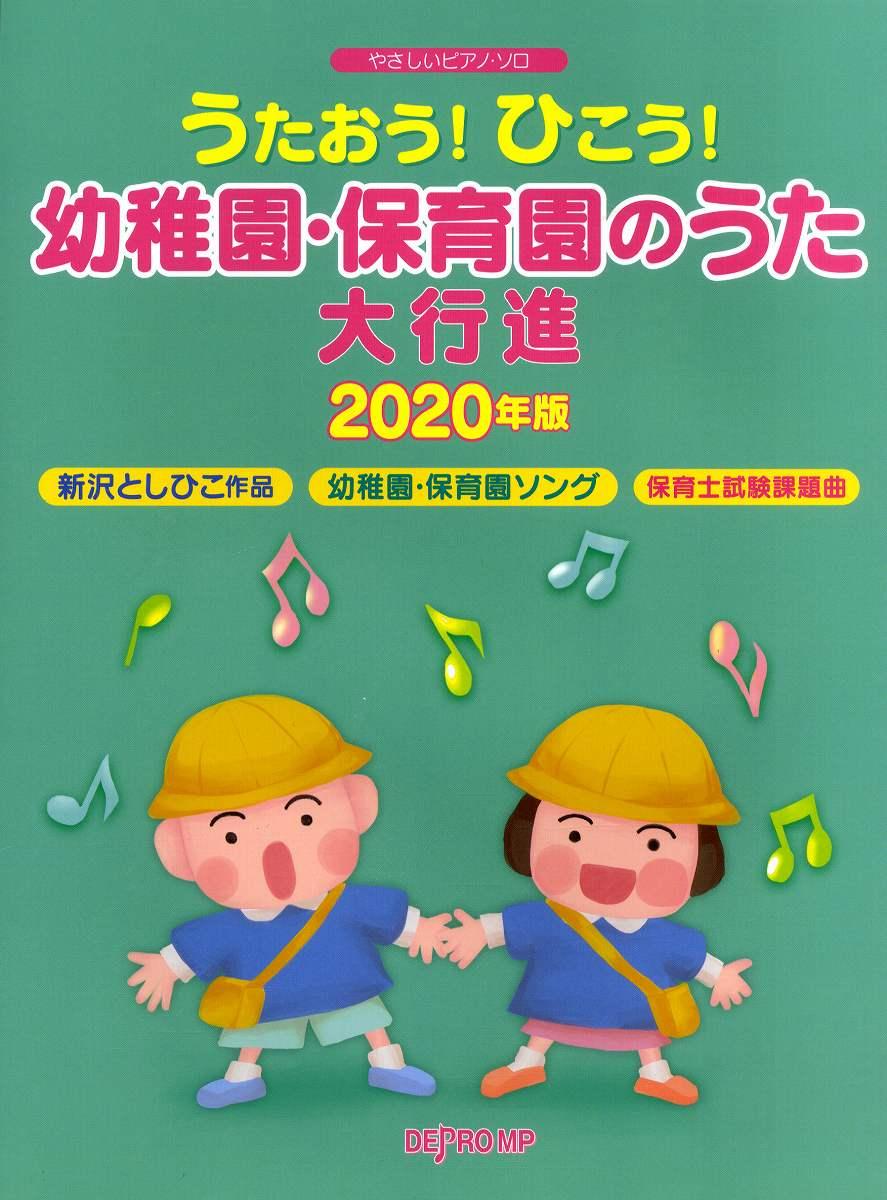 やさしいピアノソロうたおう!ひこう!幼稚園保育園のうた大行進2020