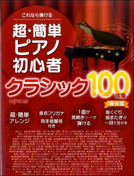 これなら弾ける 超・簡単ピアノ初心者 クラシック100曲集 保存版