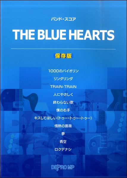 BS THE BLUE HEARTS 保存版