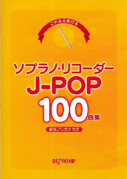 これなら吹ける ソプラノ・リコーダー J-POP 100曲集