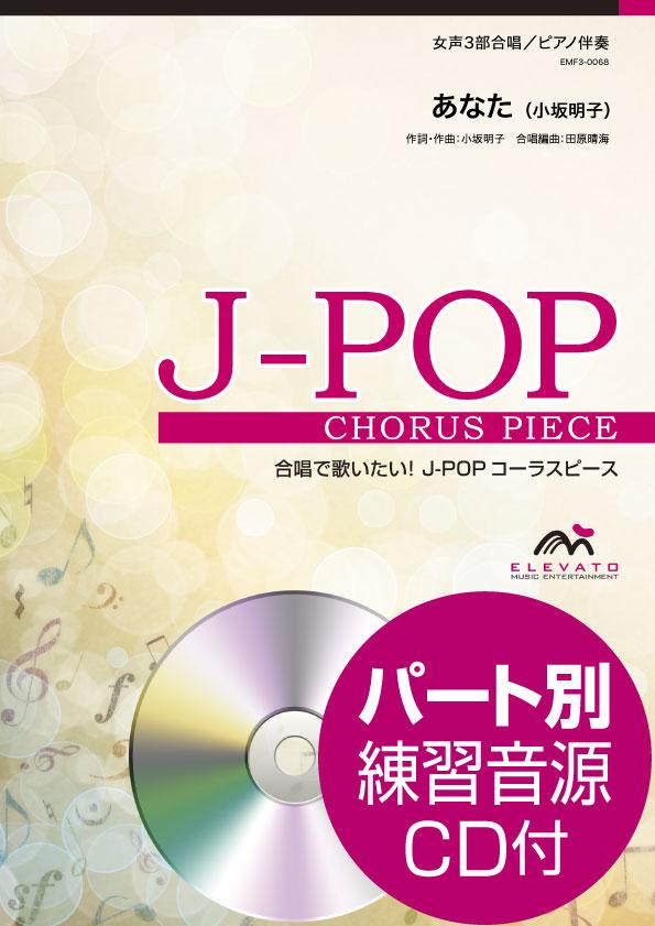 J-POPコーラスピース 女声3部 あなた/小坂明子