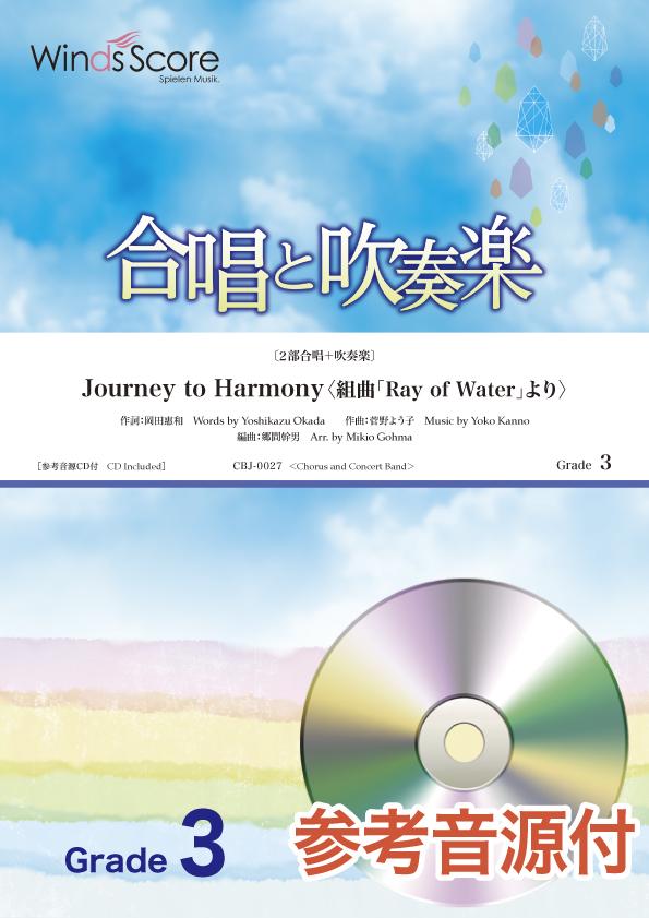 合唱と吹奏楽 Journey to Harmony〈組曲「Ray of Water」より〉【2部合唱+吹奏楽】