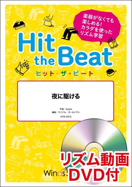 ヒット・ザ・ビート 夜に駆ける リズム動画DVD付
