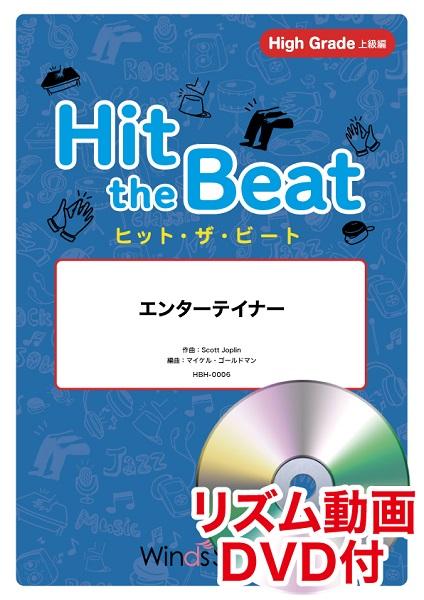 ヒット・ザ・ビート エンターテイナー リズム動画DVD付