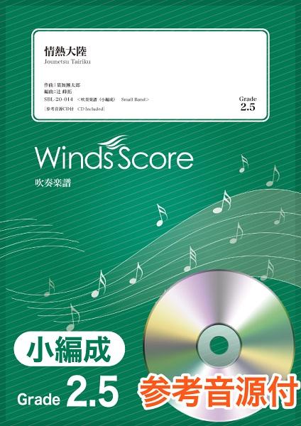 吹奏楽譜(小編成) 情熱大陸 参考音源CD付