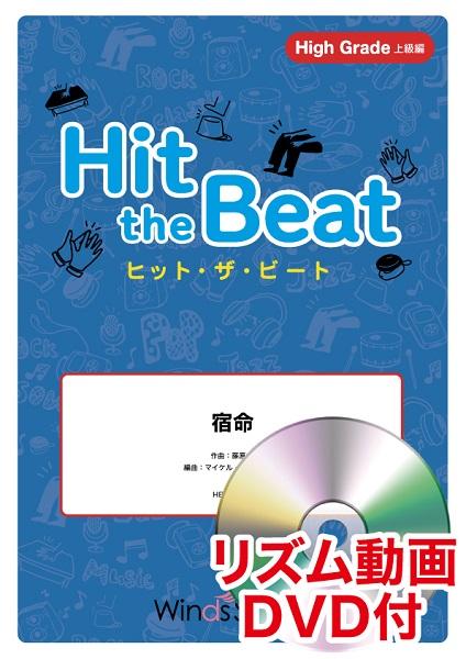 ヒット・ザ・ビート 宿命 リズム動画DVD付