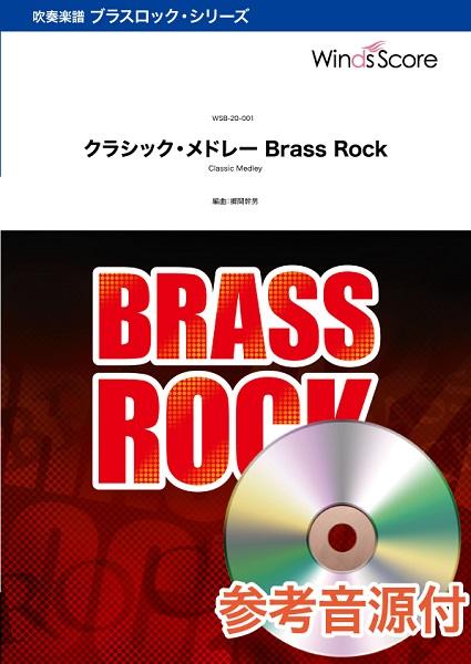 吹奏楽ブラスロック楽譜 クラシック・メドレー Brass Rock 参考音源CD付