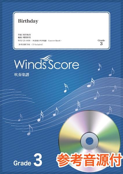 吹奏楽J-POP楽譜 Birthday 参考音源CD付