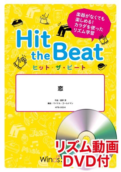 ヒット・ザ・ビート 恋 リズム動画DVD付