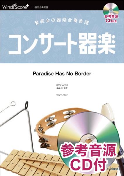 コンサート器楽 Paradise Has No Border 参考音源CD付
