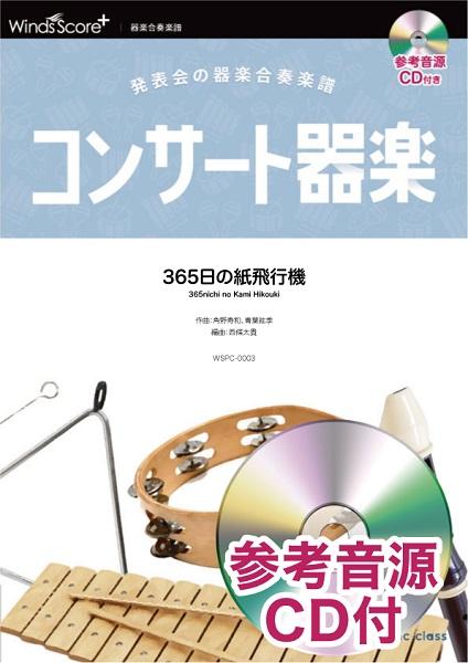 コンサート器楽 365日の紙飛行機 参考音源CD付