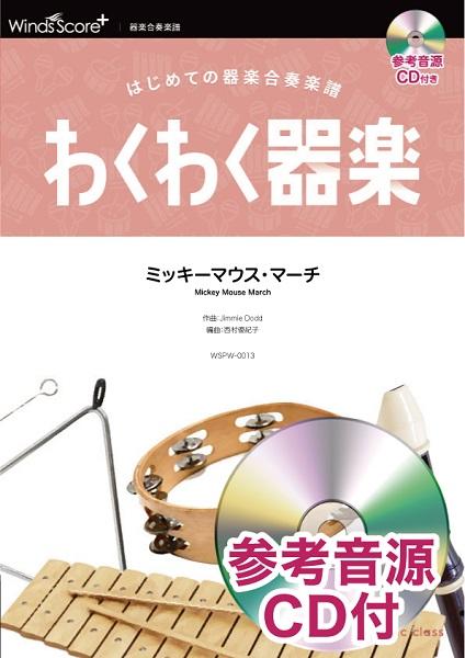 わくわく器楽 ミッキーマウス・マーチ 参考音源CD付