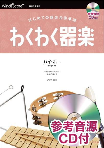 わくわく器楽 ハイ・ホー 参考音源CD付