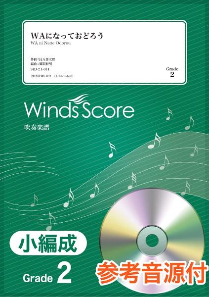 吹奏楽譜(小編成) WAになっておどろう 参考音源CD付