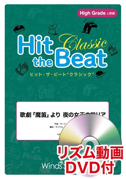 ヒット・ザ・ビート 歌劇「魔笛」より 夜の女王のアリア リズム動画DVD付