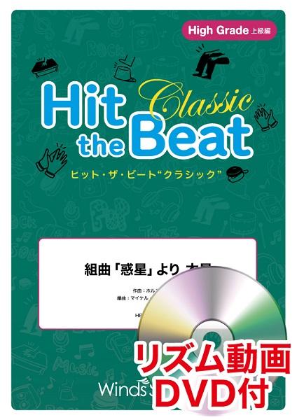 ヒット・ザ・ビート 組曲「惑星」より 木星 リズム動画DVD付