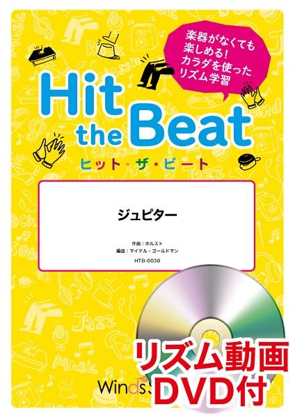 ヒット・ザ・ビート ジュピター リズム動画DVD付
