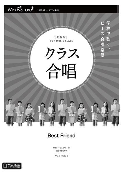 2部合唱 Best Friend