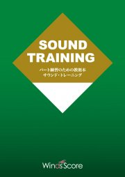 パート練習のための教則本 サウンド・トレーニング for Clarinet Section【DVDなし 冊子のみ】