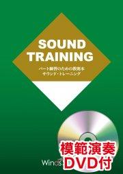 パート練習のための教則本 サウンド・トレーニング for Clarinet Section【DVD付き】
