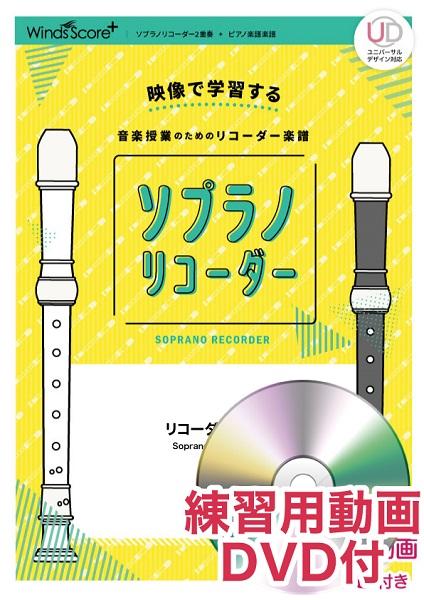 リコーダー楽譜 虹 練習用動画DVD付