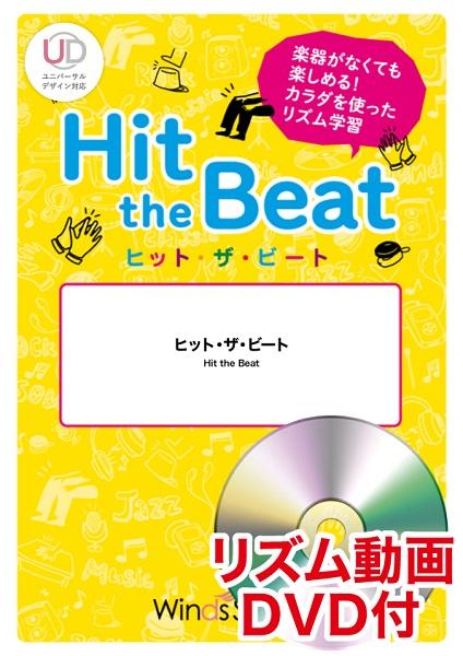 ヒット・ザ・ビート 虹 リズム動画DVD付